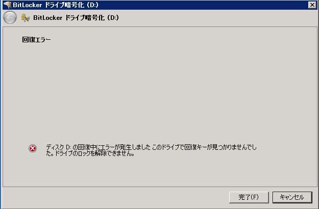 BitLockerの回復キーがわからない時の解決策