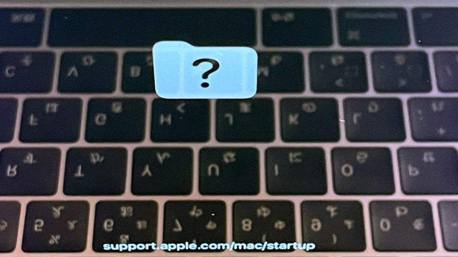 Macの起動時に「はてなマーク」(?フォルダ)が表示された場合の対処方法