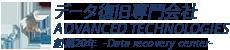 データ復旧のアドバンスドテクノロジー
